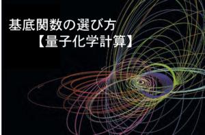 基底関数の選び方【量子化学計算】