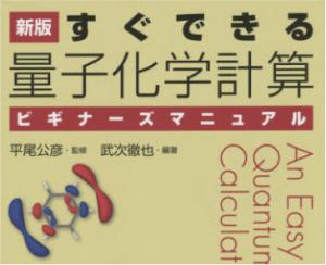 すぐできる量子化学計算ビギナーズマニュアル (KS化学専門書)