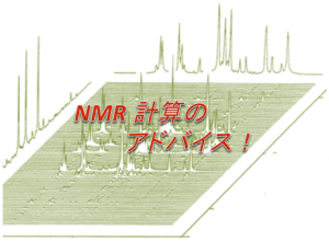 NMR 計算のアドバイス