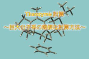 Theozyme 計算 〜巨大分子系の簡便な計算方法〜
