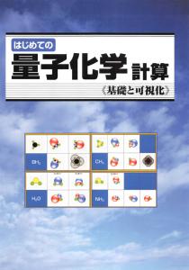 【河波保雄】はじめての量子化学計算―基礎と可視化 (I・O BOOKS)