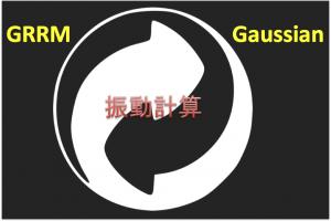 GRRM の振動計算の結果を Gauss View で可視化する!