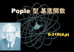 Pople 型基底関数