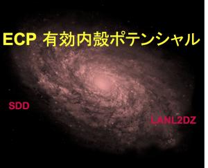 ECP 有効内殻ポテンシャル