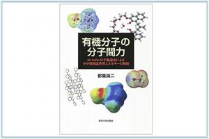 有機分子の分子間力: Ab initio 分子軌道法による分子間相互作用エネルギーの解析【書籍紹介】