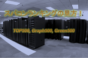 【TOP500】スパコンランキングの見方!【Graph500_Green500】