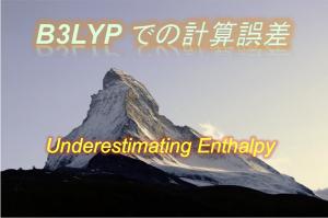 【Enthalpy】B3LYP での計算誤差について【Underestimation】