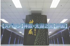 【スパコン】神威・太湖之光【中国】