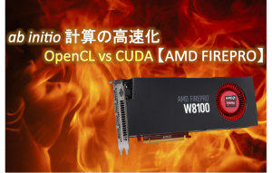 ab initio 計算の高速化 OpenCL vs CUDA【AMD FIREPRO】