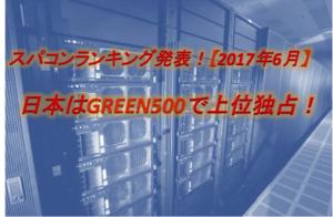 スパコンランキング発表!日本はGREEN500上位独占!【2017年6月】