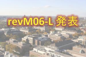 revM06-L が発表されました。
