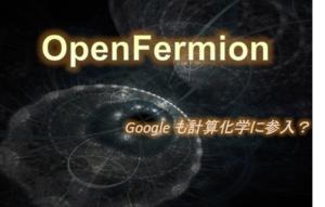 Google も計算化学に参入? Open Fermion
