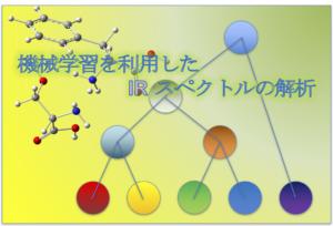 機械学習を利用した IR スペクトルの解析