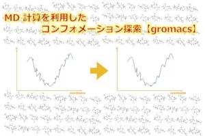 MD 計算を利用したコンフォメーション探索【gromacs】