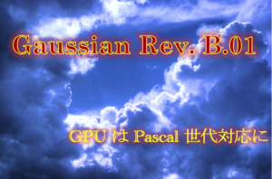 Gaussian 16 Rev. B.01 リリース