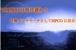 TOP500 は時代遅れ? 代替ベンチマークとしてHPCG に注目!<Top500 News No.10>