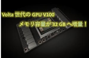 V100 GPU のメモリ容量が 32 GB へと増量<Top500 News No.12>