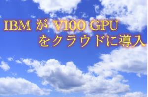 IBM が V100 GPU をクラウドに導入<Top500 News No.4>