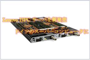 Lenovo HPC サーバを新発売、ドイツのトップスーパーコンピュータに!<Top500 News No.5>