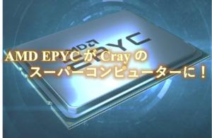 AMD EPYC が Cray のスーパーコンピューターに!<Top500 News No.15>