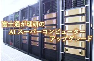 富士通が理研の AI スーパーコンピューターをアップグレード<Top500 News No.16>