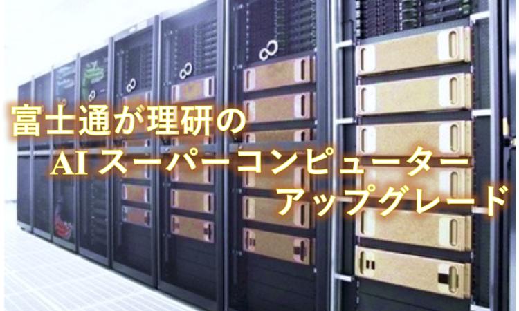 コンピュータ スーパー