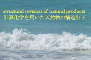 計算化学を用いた天然物の構造訂正