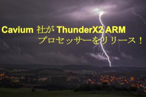 Cavium 社が ThunderX2 ARM プロセッサーをリリース!<Top500 News No.18>