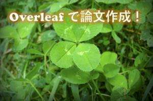 Overleaf で論文作成!