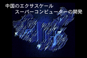 中国の Exascale スーパーコンピューターの開発_Top500 News No.20_