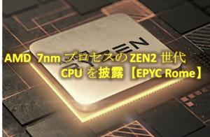 AMD が 7nm プロセスの ZEN2 世代 CPU を披露【EPYC Rome】