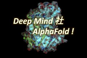 Deep Mind、ゲームを止め、タンパク質の立体構造予測へ!_Top500 News No.21_