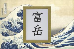 「京」の後継機は「富岳」【理研スーパーコンピューター】