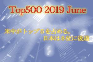【スパコンランキング2019年6月】米中がトップ5を占める。日本は8位に後退【Top500】