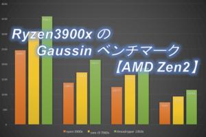 Ryzen 3900x の Gaussian ベンチマーク【AMD Zen2】