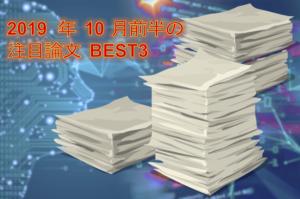 2019年10月前半 kwh_rd100の注目論文BEST3