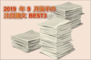 2019年9月後半の注目論文BEST3