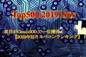 富岳が Green500 で一位獲得!【2019年11月スパコンランキング】