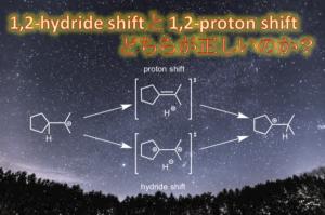 1,2-ヒドリドシフトと 1,2-プロトンシフトはどちらが正しいのか?
