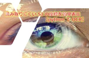 読み取りにくい SI の座標を簡単表示【python で OCR】