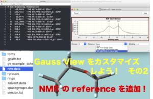 Gauss View をカスタマイズしよう!その2【NMR の referenceを追加】