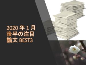 2020年01月後半 kwh_rd100の注目論文BEST3