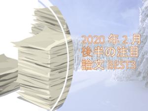 2020年02月後半 kwh_rd100の注目論文BEST3